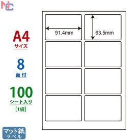 MCL-2(L) マット紙ラベルシール MCL2 カラーレーザープリンタ用 ナナクリエイト 東洋印刷 マット紙シール 91.4×63.5mm 上下左右余白あり A4サイズ 8面付け 100シート入り