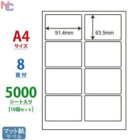MCL-2(VP10) マット紙ラベルシール MCL2 カラーレーザープリンタ用 ナナクリエイト 東洋印刷 マット紙シール 91.4×63.5mm 上下左右余白あり A4サイズ 8面付け 5000シート入り