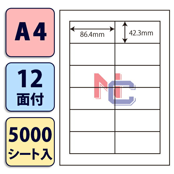 CL-11(LDW12P)(VP10)【OAラベル 5000シート入り】(レーザープリンタ・インクジェット用 宛名ラベル)ナナクリエイト 東洋印刷 CL11 ナナラベル