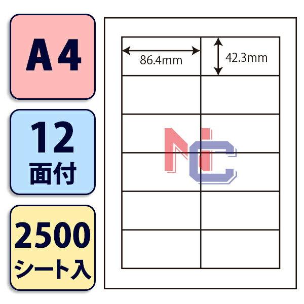 CL-11(LDW12P)(VP5)【OAラベル 2500シート入り】(レーザープリンタ・インクジェット用 宛名ラベル)ナナクリエイト 東洋印刷 CL11 ナナラベル
