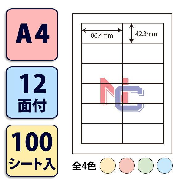 CL-11B/CL-11G/CL-11R/CL-11Y(L) カラーラベル CL11B CL11R CL11Y CL11G マルチタイプラベルカラー ブルー グリーン レッド イエロー 全4色 86.4×42.3mm 12面 100シート入り