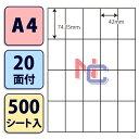 CL-22(C20S)(VP) 宛名ラベル 500シート入り A4 20面付 マルチタイプラベル CL22 タックシール 表示ラベル