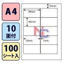CNA210(L) ナナワード マルチタイプラベル 東洋印刷 ナナラベル OAラベル A4/10面付け 100シート