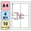 CWL-5(S) マルチタイプ和紙ラベル 4面 CWL5 印刷可能和紙シール