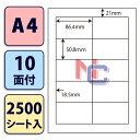 LDW10MB(VP5)(レーザープリンタ・インクジェット用 宛名・表示ラベル)ナナクリエイト 東洋印刷 ナナラベル ラベルシール ナナワード