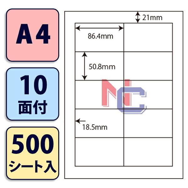 LDW10MB(VP)(レーザープリンタ・インクジェット用 宛名・表示ラベル)ナナクリエイト 東洋印刷 ナナラベル ラベルシール ナナワード
