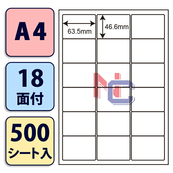 LDW18PE(VP) マルチタイプラベル 18面付け 角丸シール 表示・商用ラベル ナナワード