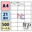 WP02101(VP) タックシール A4 21面 WPラベル ワールドプライスラベル