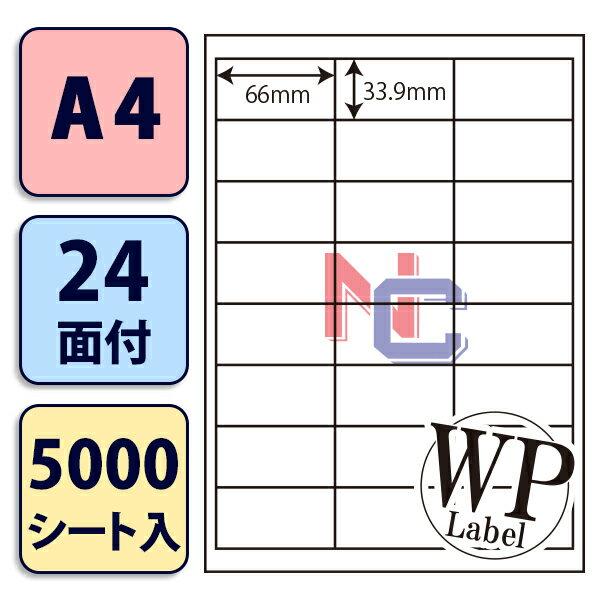 WP02402(VP10) ワールドプライスラベル WPラベル マルチタイプラベル レーザー・インクジェット両用 タックシール A4シート 66×33.9mm 24面付け 5000シート