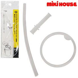 【メール便可】MIKIHOUSE(ミキハウス)DOUBLE_B(ダブルB)♪『340mlストローホッパー用ストロー&パッキンセット』♪ 水筒ストローホッパー用の取り替えパーツランチグッズ[boi] (15-4066-679)