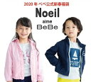 Noeil aime BeBe福袋新春特別【Noeil aime BeBe/ノイユ エーム べべ】2020年ベベ公式新春福袋!★7千円(7700円税込)…