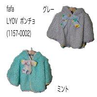 [送料無料]【fafa】[フェフェ]LYOV ポンチョ(1157-0002)【キッズ】[子供用]【ポンチョ】