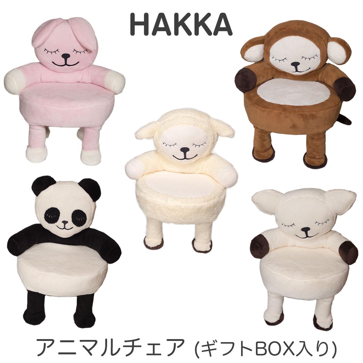 【リボンハッカ】 イス アニマルチェア 専用ギフトボックス入りRibbon HAKKA オリジナルアニマルパイルチェア プレゼント 出産祝い に人気 [hakka kids(ハッカキッズ) / hakka baby(ハッカベビー)] かわいい動物(チワワ サル パンダ ウサギ ヒツジ)の子供用椅子