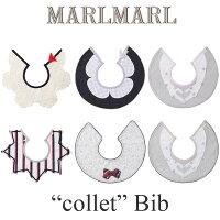 (送料無料)【MARLMARL】[マールマール]colletコレット[ビブ][スタイ][よだれかけ](出産祝い,ベビー,プレゼント)(男の子)(女の子)(まあるいよだれかけmarlmarl)