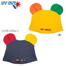 (メール便可)【ミキハウス】大きなお耳付き スイムキャップ〈フリー(46-52cm)〉[スイミングキャップ][キッズサイズ][紫外線遮蔽率(UVカット)90%以上][水泳帽][MIKIHOUSEの子供用水泳帽](12-9116-974)
