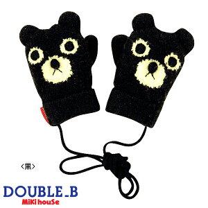 (メール便可)【ミキハウス】【ダブルB】なりきりミトン(手袋)S(1-3歳) M(3-5歳) (黒)[MIKIHOUSEの秋冬小物] [子供用手袋] (63-7604-781)