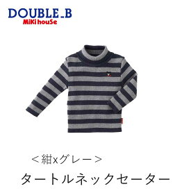 (メール便可)【ミキハウス】 ダブルB ワンポイント刺繍ボーダータートルネックセーター [綿ニット](80cm・90cm)[キッズ][MIKIHOUSEの子供服](ボーダー柄)[日本製] (63-6601-970)