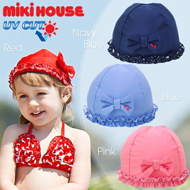 (メール便可)【ミキハウス】ドットフリル♪リボン付きスイムキャップ〈S-M(46cm-58cm)〉[スイミングキャップ][キッズサイズ](12-9108-959)[紫外線遮蔽率(UVカット)90%以上][水泳帽][MIKIHOUSEの子供用水着]