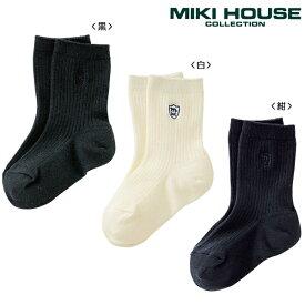 (メール便可)【ミキハウスコレクション】エンブレム風ワンポイントソックス(13cm-24cm)[キッズ]【日本製】【ミキハウスの子供用靴下】[MIKIHOUSE COLLECTION](30-9606-679)[mbss]