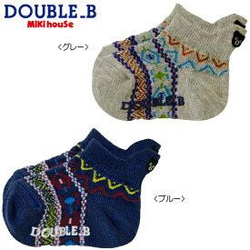 セール30%OFF (メール便可)【ミキハウス】【ダブルB】幾何学模様のローカットソックス(11cm-23cm)【日本製】【MIKIHOUSEの子供用靴下】(61-9601-975) SALE