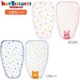 (メール便可)【ミキハウス】ホットビスケッツ 汗とりパッドセット(2枚組)[日本製] (M76-8017-977)汗取りパッド [MIKIHOUSEのベビー用品] (男の子 女の子) ピンク ブルー