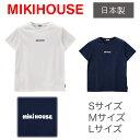 (メール便送料無料)【ミキハウス】日本製 大人用 mikihouseロゴプリント シンプル半袖Tシャツ (Sサイズ Mサイズ Lサイズ)[160 170 180サイズ] (MK12-5271-619J