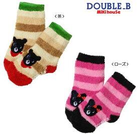 セール30%OFF (メール便可)MIKIHOUSE(ミキハウス)DOUBLE_B(ダブルB)♪『甲にお顔つき★ボーダーふわふわソックス』♪(11cm 12cm 13cm 14cm 15cm) ベビーキッズやわらかい保温靴下 (63-9603-845) SALE
