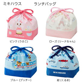 (メール便可)【ミキハウス】ランチバッグ(底板付き)[MIKIHOUSE][巾着袋型ランチポーチ][プッチー][リーナちゃん][うさこ][車柄][子供用][女の子][男の子][日本製ランチグッズ](15-4103-264)