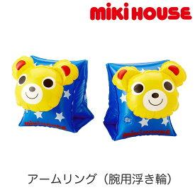 (メール便可)ミキハウス mikihouse プッチー アームリング(腕用浮き輪)[ミキハウスのプールグッズ](16-1626-611)