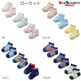 (メール便可)ミキハウス ホットビスケッツ mikihouse ローカットソックスパック3足セット(9cm-19cm)[MIKIHOUSE HOTBISCUITSの子供服](3足組)(74-9621-269)[子供用靴下]