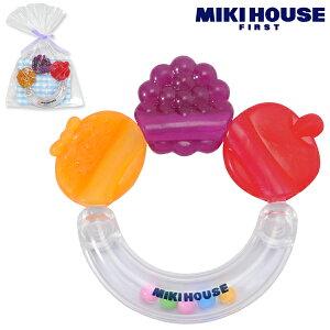 (メール便可)【ミキハウス(ベビー)】歯がため*フルーツ(3ヶ月から)[MIKIHOUSEのベビー用品]【出産祝い】ミキハウス/おもちゃ 定番人気のミキハウス歯固め! (46-1214-671)
