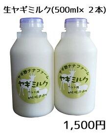 【国産・牧場直送】ペット用生ヤギミルク(500ml×2本)8L以上で送料無料!【最低ご注文数量は4】