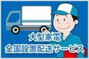 ShiftOne(シフトワン) 冷蔵庫標準設置工事 (151〜200L)まで ■一部地域によっては割増し料金がかかるエリアがござい…