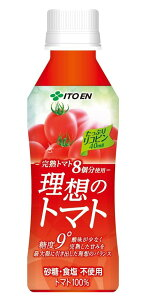 伊藤園 砂糖・食塩 無添加 トマト100% 理想のトマト 265ml ペット  1ケース[24本入]■甘みと酸味の理想のバランス■完熟トマト30個分以上を使用したリコピン135mg