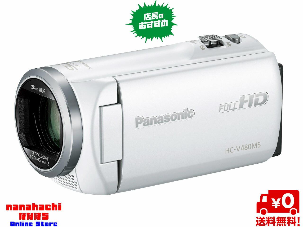 ビデオカメラ パナソニック Panasonic HC-V480MS-W [ホワイト] デジタルハイビジョンビデオカメラ V480MS(内蔵メモリー:32GB)とても遠くにいてもアップを写せる、高倍率なズームを搭載【送料無料・一部地域を除く】【あす楽対応】
