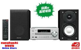 ミニコンポ 高音質 ケンウッド Kseries K-515-S[シルバー]ハイレゾ音源対応 KENWOOD K515S【送料無料・北海道・沖縄県を除く】