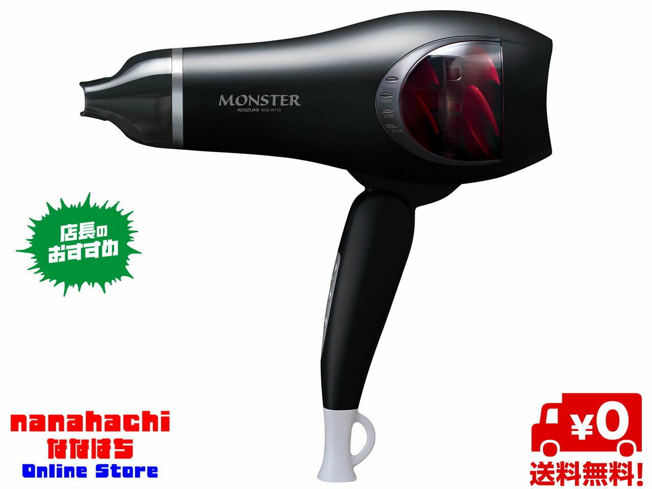 ドライヤー 大風量 コイズミ モンスター KHD-W710 KOIZUMI モンスター KHD-W710/K [ブラック] ダブルファンドライヤーダブルファンによる驚くほどの大風量でより速く、より美しく、髪をブローする「MONSTER(モンスター)」【送料無料・一部地域を除く】