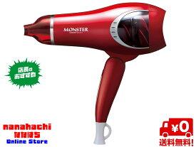 ドライヤー 大風量 コイズミ モンスター KHD-W710 KOIZUMI モンスター KHD-W710/R [レッド] ダブルファンドライヤーダブルファンによる驚くほどの大風量でより速く、より美しく、髪をブローする「MONSTER(モンスター)」【送料無料・一部地域を除く】