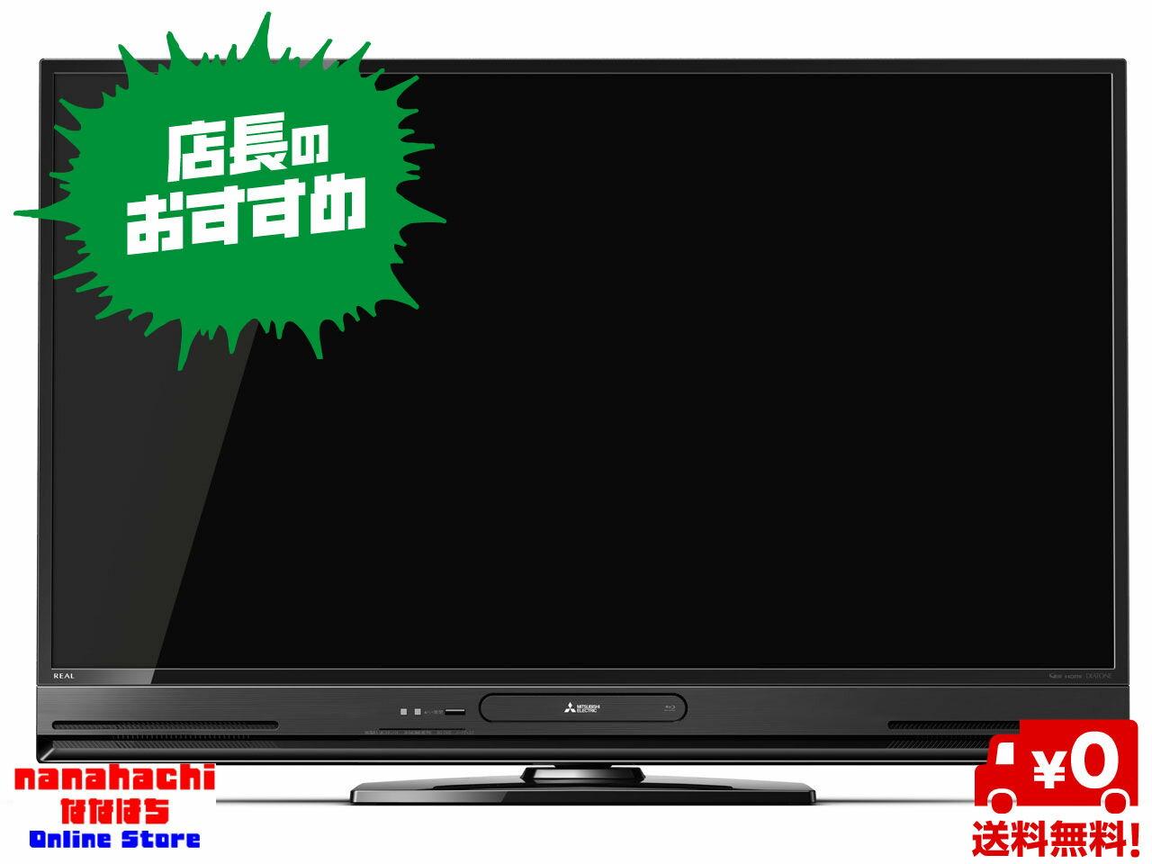 三菱 LCD-A50BHR8 MITSUBISHI REALリアル■50V型 ブルーレイディスク+1TB HDD内蔵 ハイビジョン液晶テレビハードディスク内蔵ブルーレイレコーダー搭載録画テレビ【送料無料・一部地域を除く】