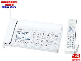 FAX 電話機 パナソニック おたっくす KX-PD215DL-W デジタルコードレス普通紙ファクス[子機1台付き]【送料無料・北海道・沖縄県を除く】