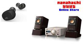 【当店オリジナル2点セット ワイヤレスヘッドホン付き】コンパクトコンポーネントシステム JVCケンウッド EX-NW1 bluetooth ハイレゾ対応 コンポ PC・ワイヤレス入力対応 EX-NW1 + 完全ワイヤレスイヤホン Bluetooth対応 JVC ビクター HA-LC50BT-B [チャコールブラック]