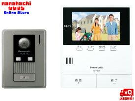 ドアホン パナソニック Panasonic テレビドアホン VL-SZ50KF 広角タイプだから玄関まわりをひろびろ確認 SDカード(別売品)に「動画」録画【送料無料・北海道・沖縄県を除く】