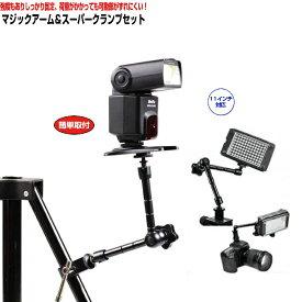 【送料無料】11インチ対応 マジックアーム&スーパークランプセット フレキシブル マジックハンド カメラ雲台 照明機材 固定 アーム DFS-STAND11D