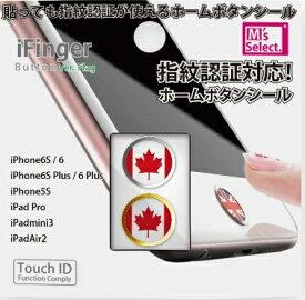 【メール便発送・代引不可】M's Select. iFinger Button iphone 指紋認証対応 ホームボタン シール 国旗 デザイン MS-IFVBF