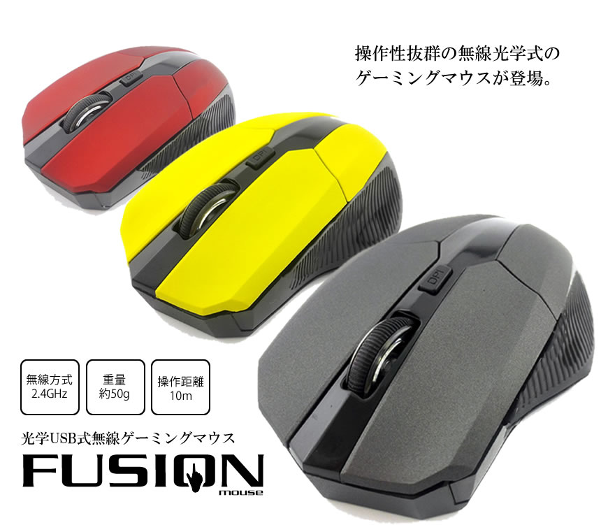 【メール便発送・代引不可】ゲーミング マウス FUSION 光学式 USB 無線 軽量 ワイヤレスマウス 4ボタン パソコン PC 周辺機器 コードレス TEC-V-FUSIONMD