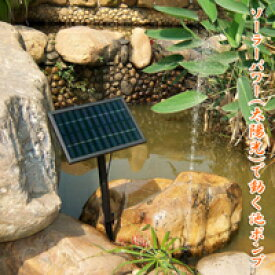 ソーラーパネルで省エネ仕様 お庭の噴水や池でも使えるソーラー池ポンプ◇FS-SP002-B[送料無料:一部地域除く]