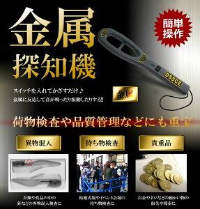 【送料無料】金属探知機 スイッチ を 入れて かざすだけ 簡単操作 センサー TEC-MTLDD