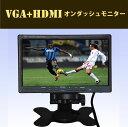 【送料無料】バックカメラ対応  WSVGA液晶 7インチオンダッシュモニター リモコン付 HDMI/VGA入力付 車載用モニ…