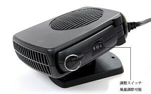 【送料無料】12V電源 ポータブルカーヒーター フロントガラスの結露対策に! ORG-CARFANHOT01