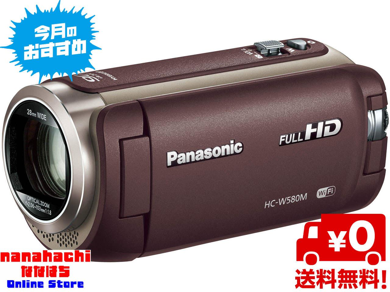 【あす楽対応】Panasonic HC-W580M-T[ブラウン] パナソニック デジタルビデオカメラHC-W580M-T■光学50倍ズームに対応したフルハイビジョンビデオカメラ■2つのシーンを記録しながら、楽しい撮影が可能【送料無料】【コンビニ受取対応】